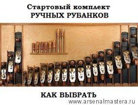 Стартовый комплект ручных рубанков - как выбрать