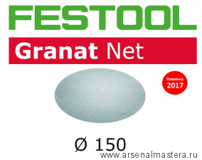 Шлифовальный материал на сетчатой основе FESTOOL Granat Net STF D150 P120 GR NET/50 Новинка 2017 года!