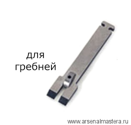 Нож для шпунтубелей Veritas для гребня 4мм М00006167