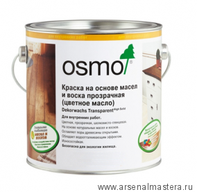 Прозрачная краска на основе масел и воска для внутренних работ Osmo Dekorwachs Transparent 3164 Дуб 2,5л