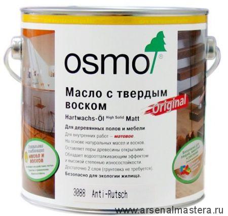 Масло с твердым воском с антискользящим эффектом Osmo Hartwachs-Оl Anti-Rutsch Бесцветное полуматовое R9 3088 0,75 л