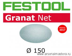 Шлифовальный материал на сетчатой основе FESTOOL Granat Net STF D150 P80 GR NET/50 Новинка 2017 года!