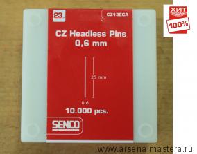 Шпилька для пневмопистолета Senco CZ13ECA - 0,6 на 25 мм (10000 шт.)