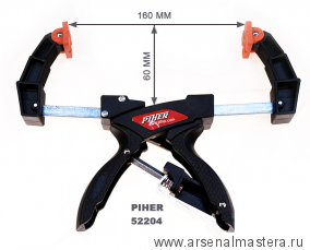 Зажим Piher с телескопическими губками до 160мм М00013368
